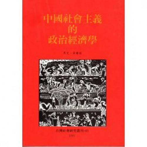 中國社會主義的政治經濟學