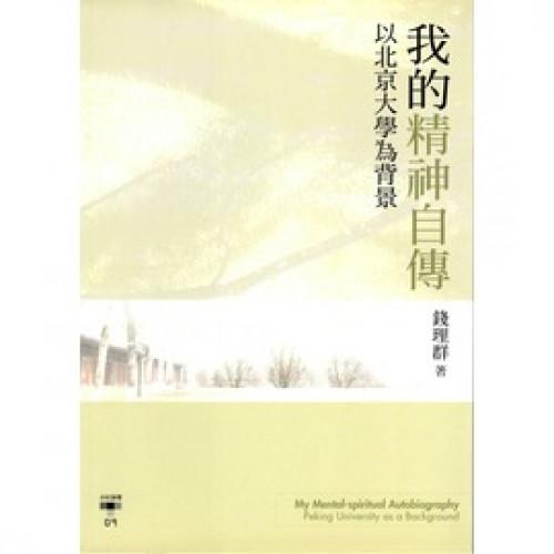 我的精神自傳:以北京大學為背景