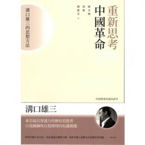 重新思考中國革命:溝口雄三的思考方法