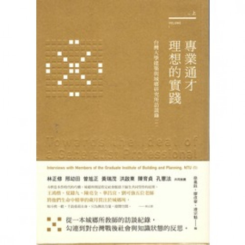專業通才理想的實踐:台灣大學建築與城鄉研究所訪談錄(上、下)