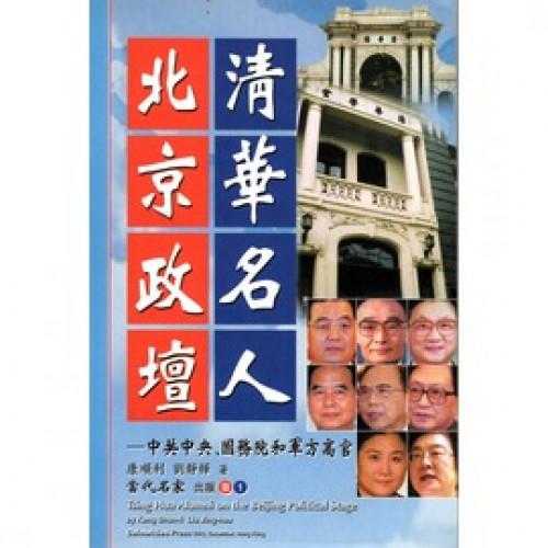 北京政壇清華名人─中共中央國務院和軍方高官