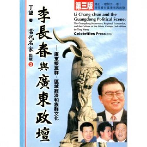 李長春與廣東政壇