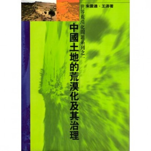 中國土地的荒漠化及其治理
