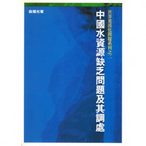 中國水資源缺乏問題及其調處
