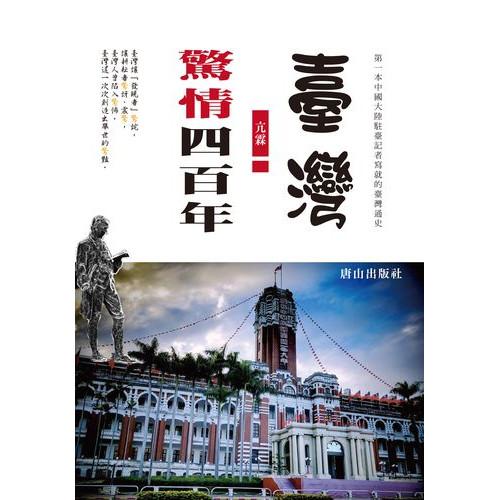 臺灣驚情四百年