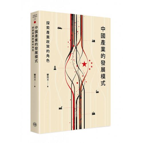 中國產業的發展模式:探索產業政策的角色