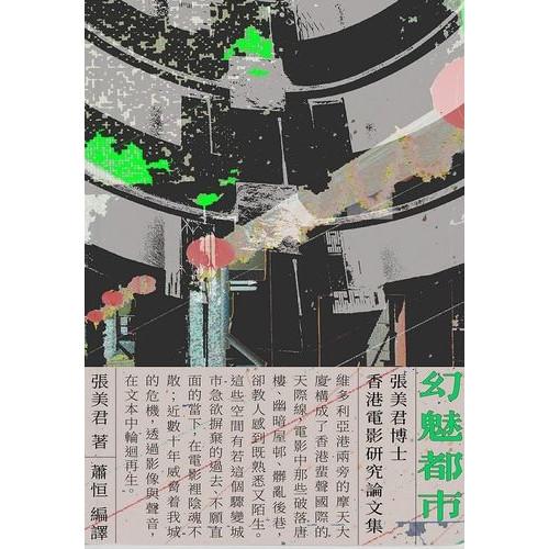 幻魅都市:張美君博士香港電影研究論文集