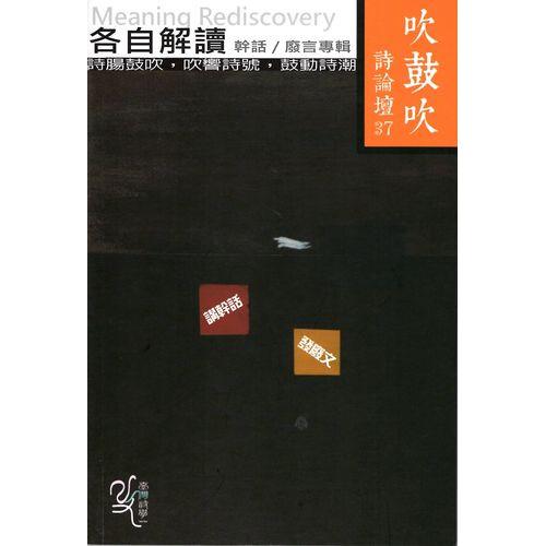 吹鼓吹詩論壇三十七號:各自解讀 幹話/廢言專輯