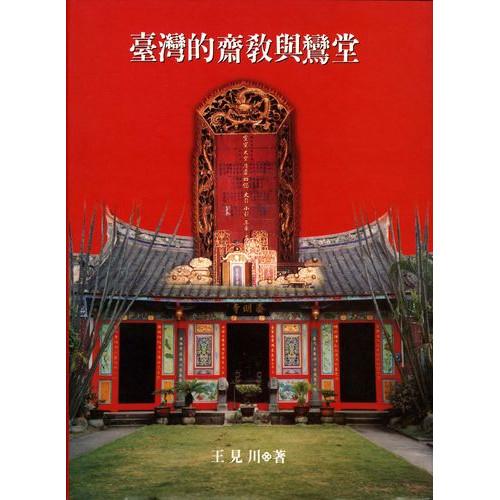 台灣的齋教與鸞堂