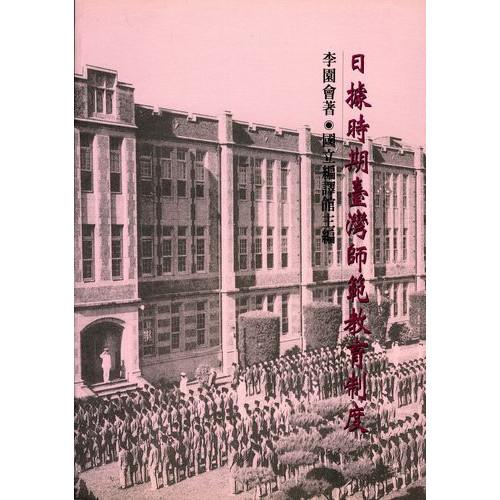 日據時期台灣師範教育制度