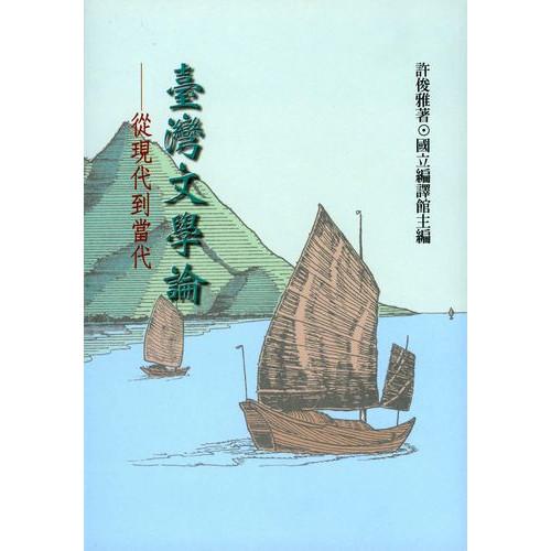 台灣文學論─從現代到當代