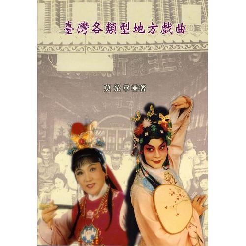 台灣各類型地方戲曲