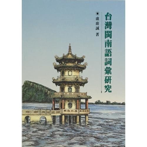 台灣閩南語詞彙研究