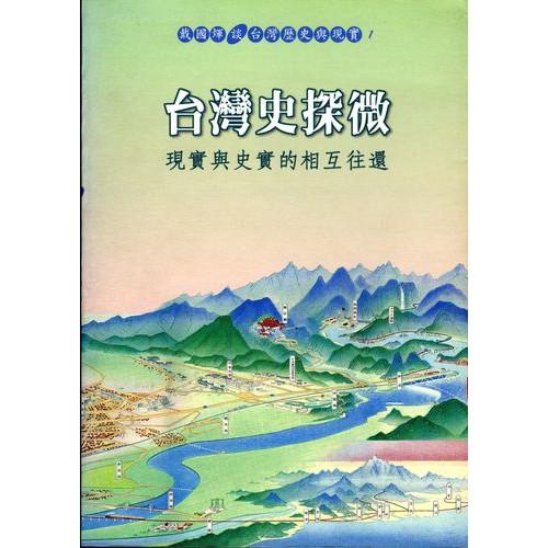 台灣史探微:現實與史實的相互往還