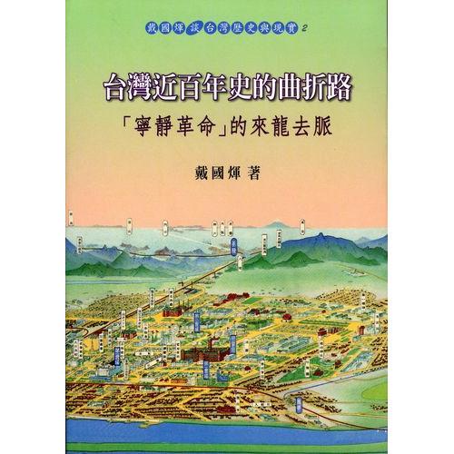 台灣近百年史的曲折路-「寧靜革命」的來龍去脈