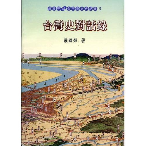 台灣史對話錄