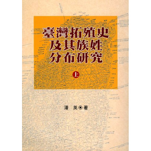 台灣拓殖史及其族姓分佈研究 (2冊)