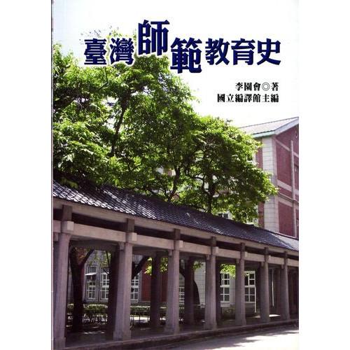 台灣師範教育史
