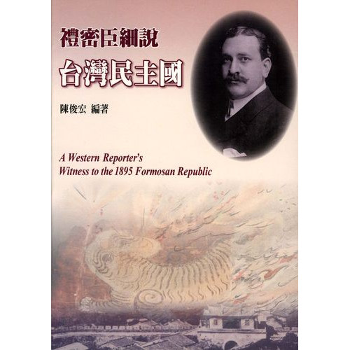 禮密臣細說台灣民主國