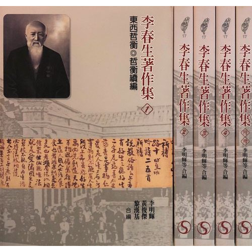 李春生著作集(1-4冊.附冊)精裝 (不分售)
