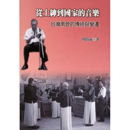 從士紳到國家的音樂 : 台灣南管的傳統與變遷