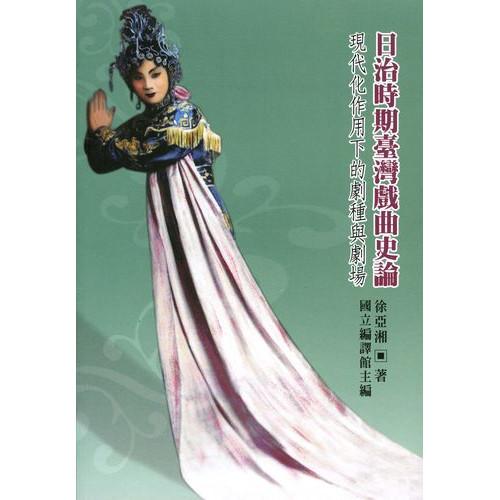 日治時期台灣戲曲史論 : 現代化作用下的劇種與劇場