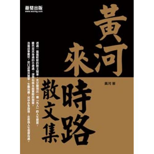 黃河來時路:散文集
