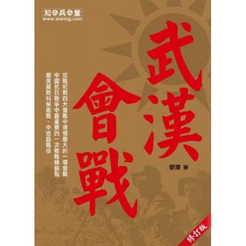 武漢會戰 (修訂版)