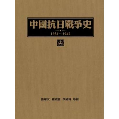 中國抗日戰爭史1931-1945 (上冊)