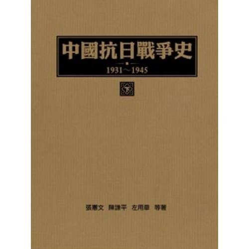 中國抗日戰爭史1931-1945 (下冊)