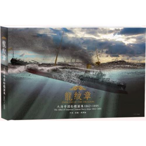 龍紋章-大清帝國船艦圖集1862-1895