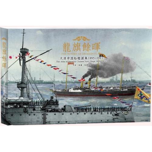 龍旗餘暉-大清帝國船艦圖集1895~1911