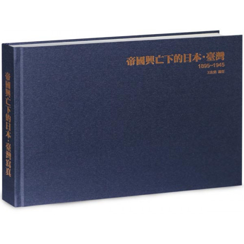 帝國興亡下的日本・臺灣:1895~1945年 《精裝五版寫真書》