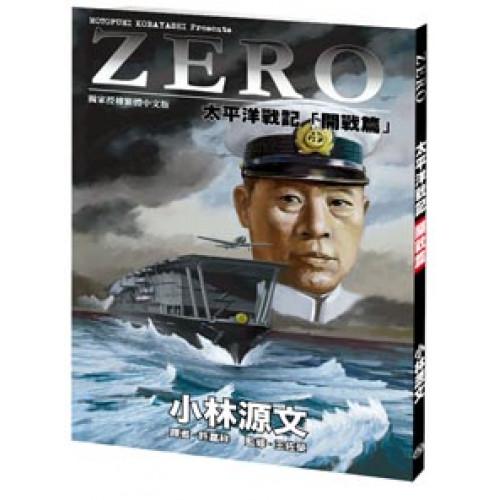 ZERO太平洋戰記「開戰篇」(A4大開本)
