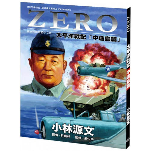 ZERO太平洋戰記「中途島篇」(A4大開本)