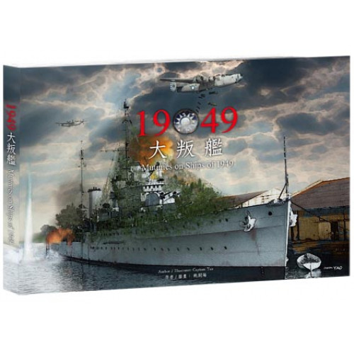 1949大叛艦