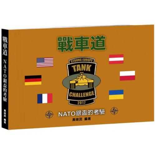 戰車道:NATO銀盃的考驗
