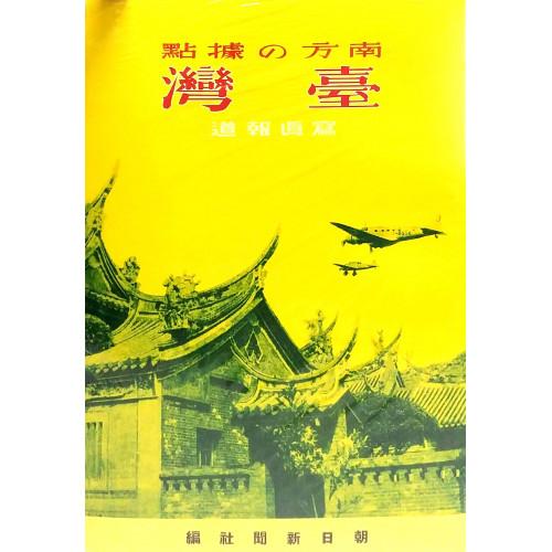 南方の據點:臺灣 寫真報道