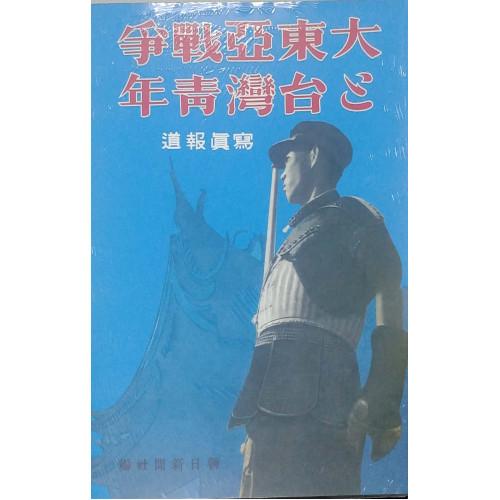 大東亞戰爭與台灣青年寫真報導