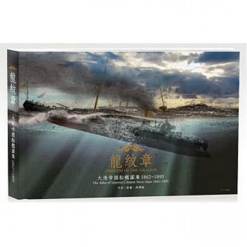 龍紋章:大清帝國船艦圖集1862~1895