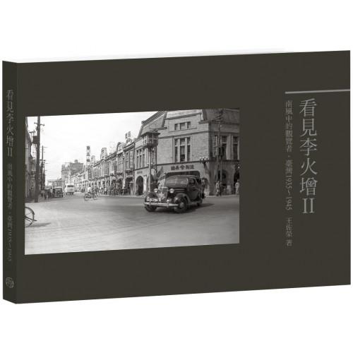 看見李火增. II: 南風中的觀覽者.臺灣1935-1945