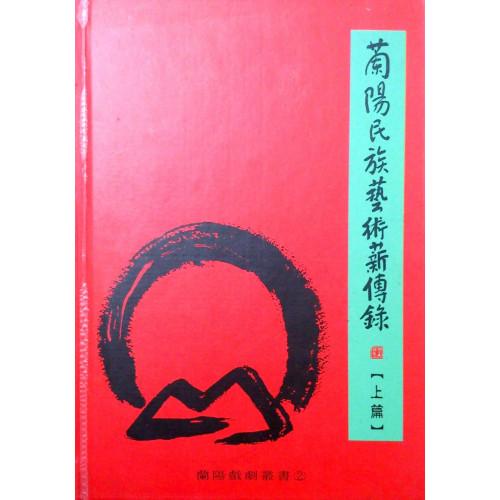 蘭陽民族藝術薪傳錄上篇