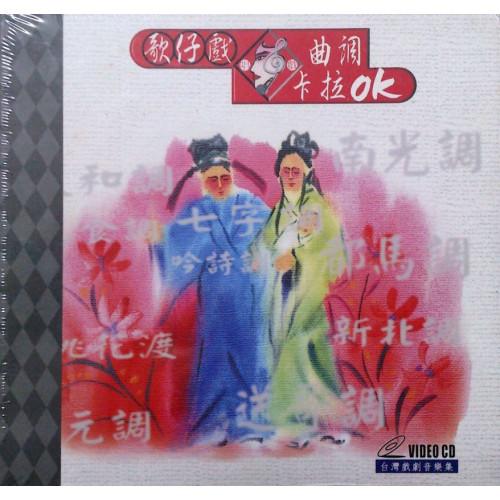 歌仔戲曲調卡拉OK(VCD)