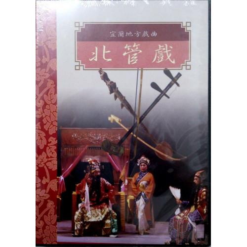 台灣戲劇集粹(2)-北管戲