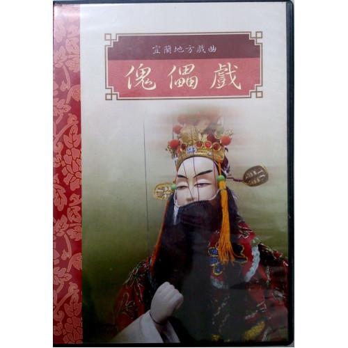 台灣戲劇集粹(3)-傀儡戲
