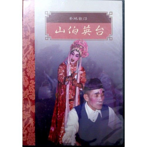 台灣戲劇集粹(5)-山伯英台