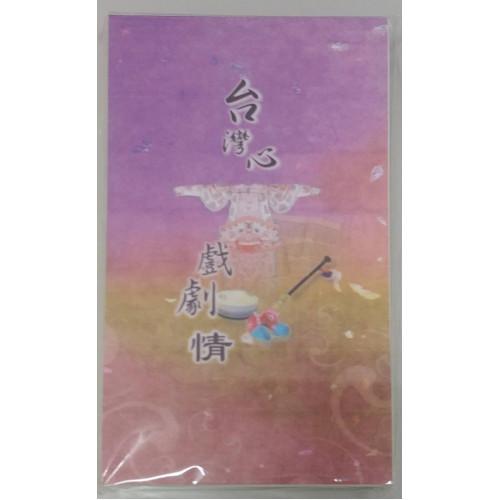 戲劇人物便條紙(紫色)