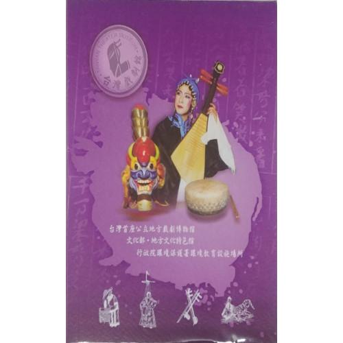 戲劇手扎(紫色)