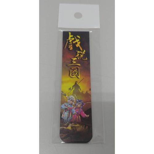 「戲說三國-大小喬」磁鐵書籤(布袋戲偶乃徐炳垣藝師雕刻)