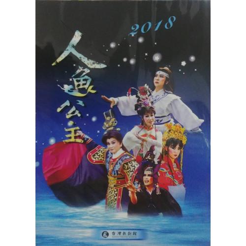「人魚公主」明信片